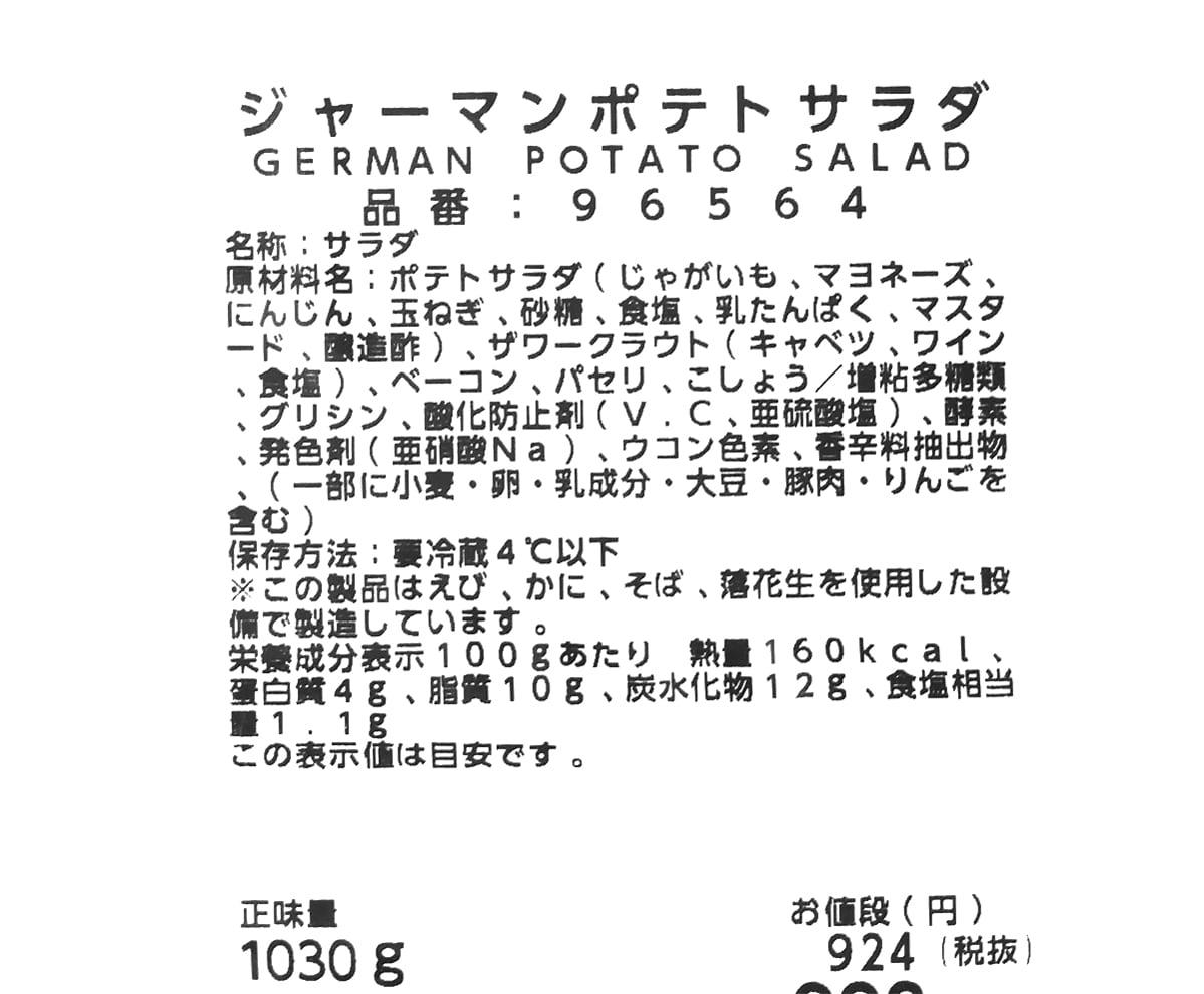ジャーマンポテトサラダ 商品ラベル(原材料・カロリーほか)