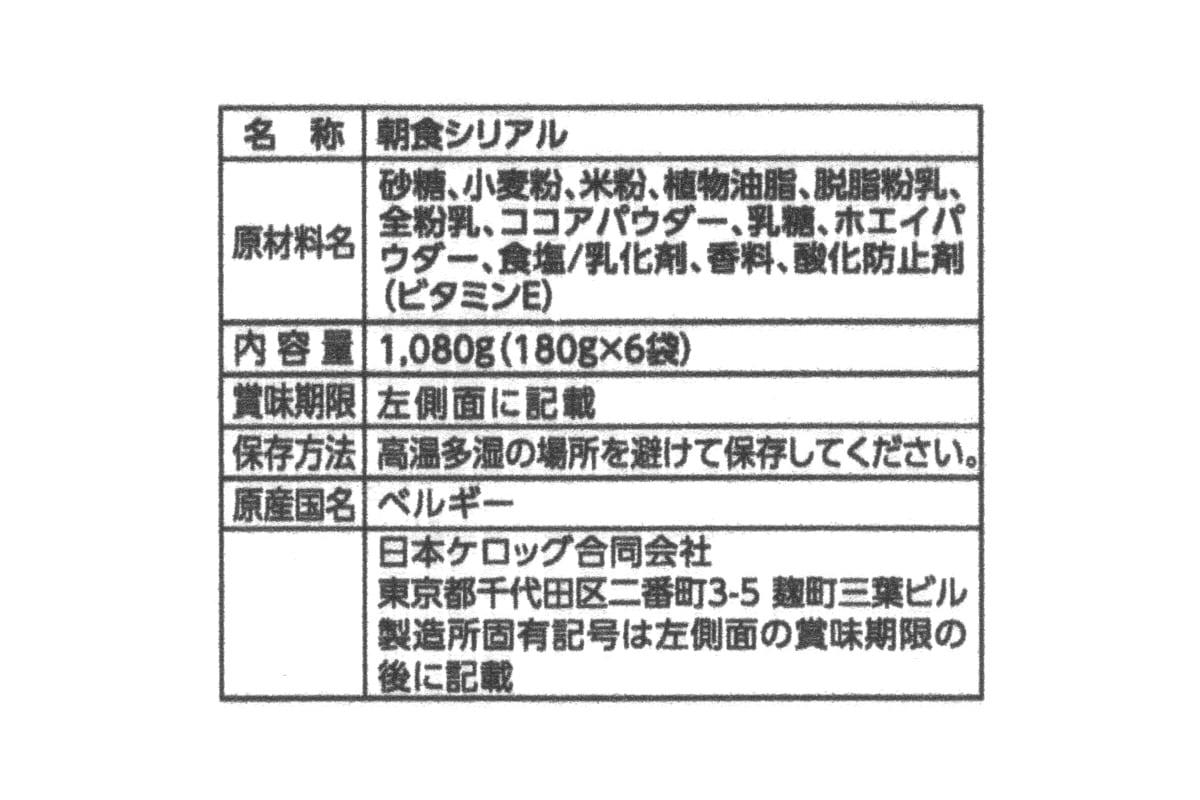 ケロッグ ハーシーチョコビッツ 6袋入 商品ラベル(原材料ほか)
