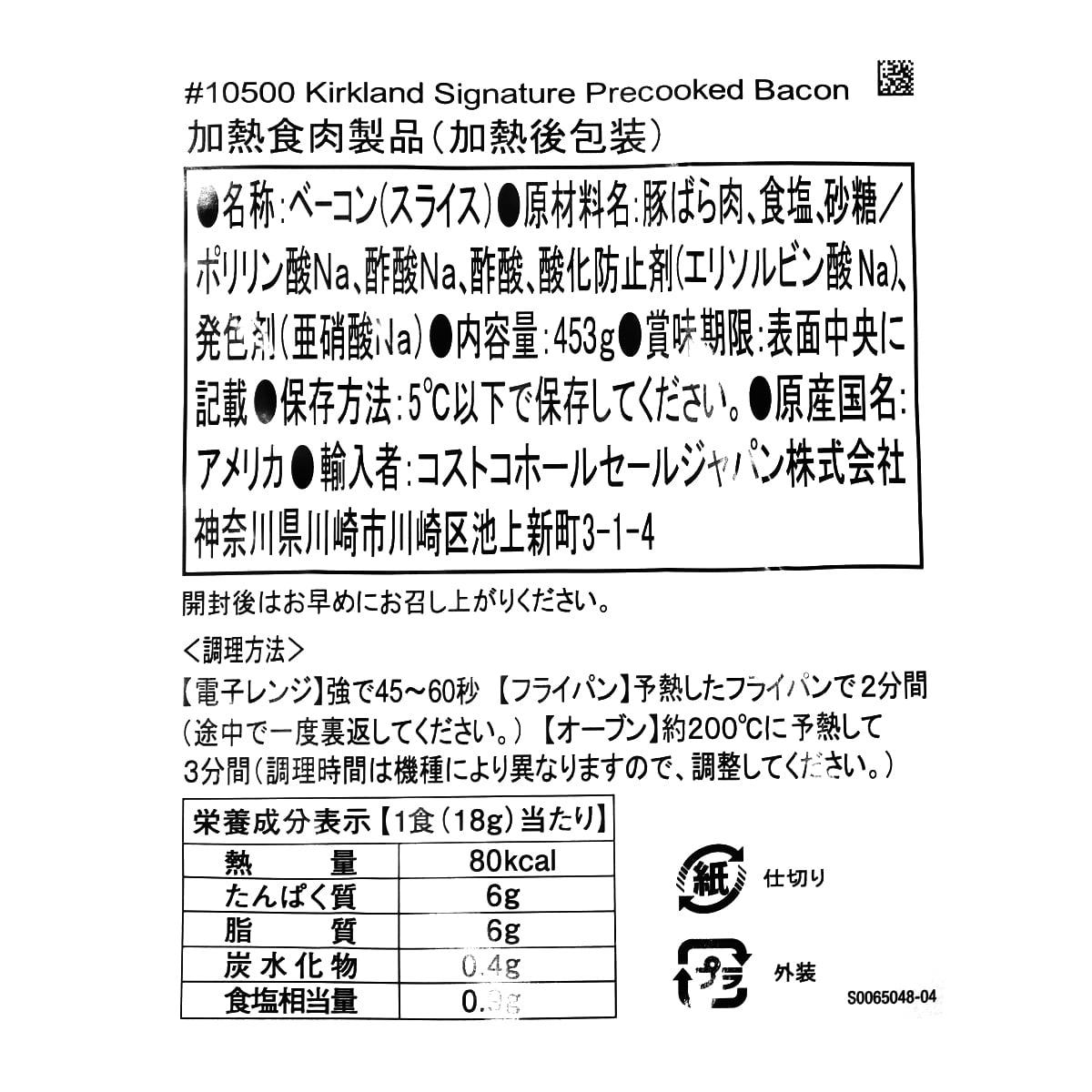 カークランドシグネチャー プリクックドベーコン 453g 商品ラベル(原材料・カロリーほか)