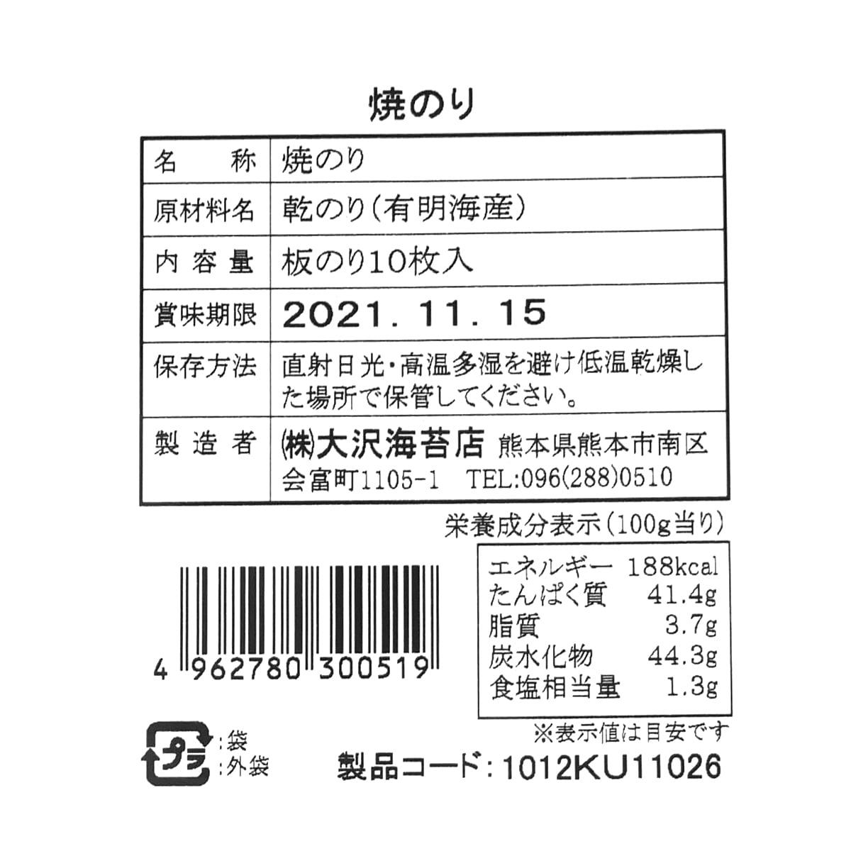 大沢海苔 焼のり 全型10枚×10袋 商品ラベル(原材料・カロリーほか)