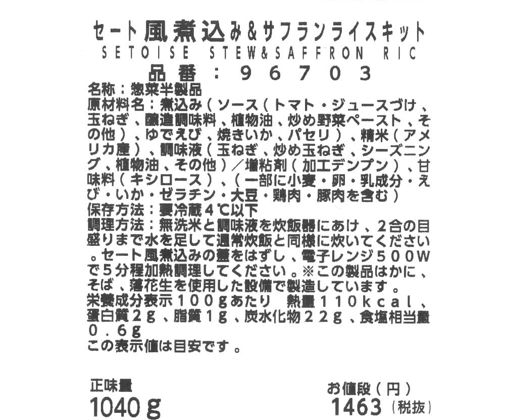 セート風煮込み&サフランライスキット 商品ラベル(原材料・カロリーほか)
