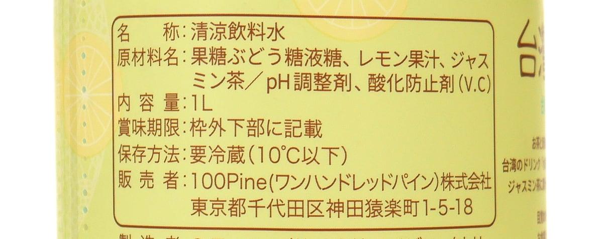 台湾果茶 台湾レモン 商品ラベル(原材料・カロリーほか)