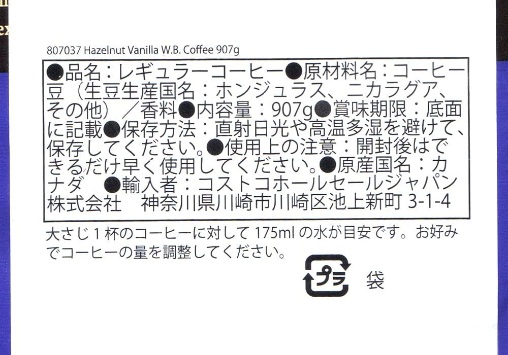 ザビダ フレーバーコーヒー ヘーゼルナッツバニラ 907g 裏面ラベル(原材料名ほか)