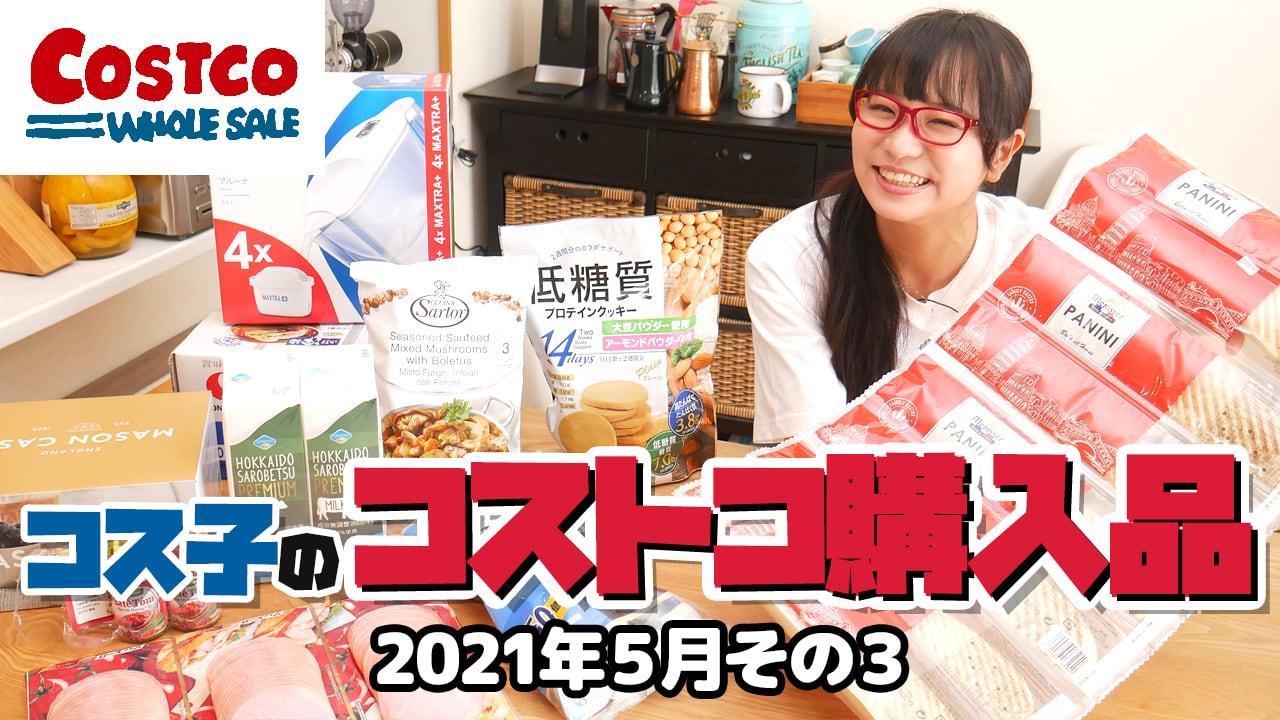 【コストコ購入品】常温で1ヶ月保存できるパン!メニセーズの新商品がストックに最適。 / コス子のコストコ購入品2021年5月その3