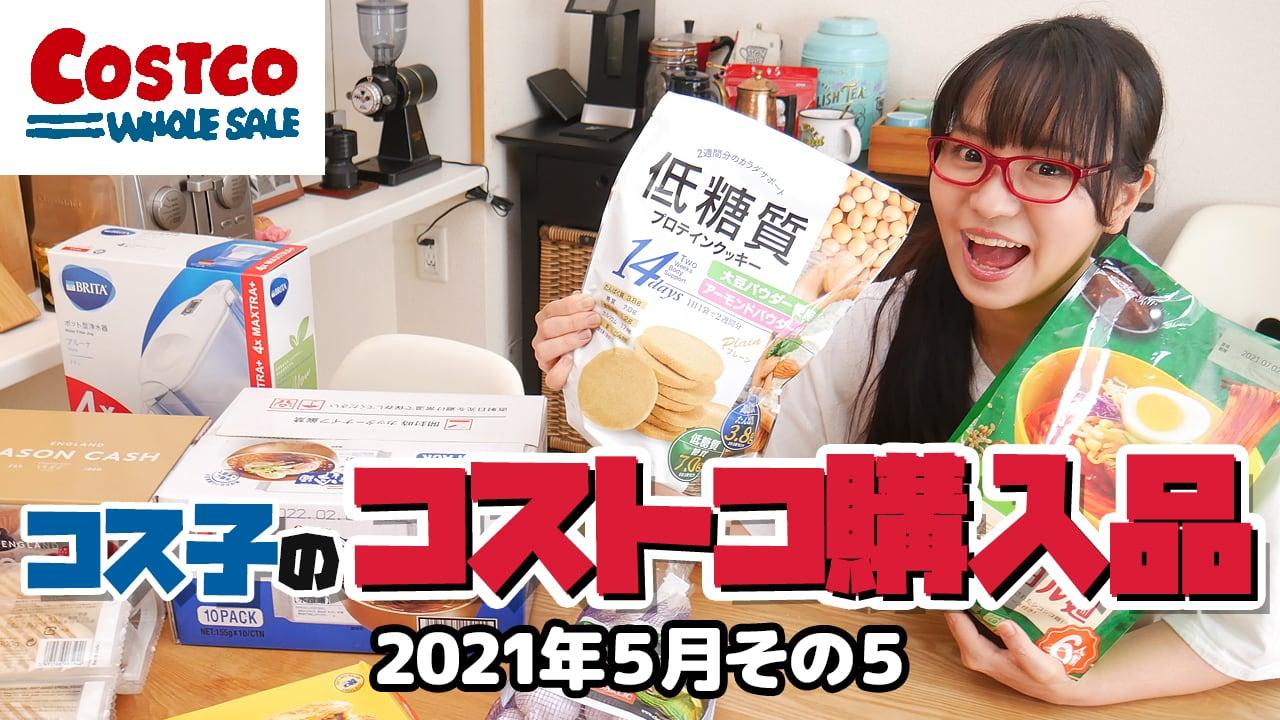 【コストコ購入品】 激辛注意!コストコの赤い汁なし冷麺「チョル麺」がヤバい / コス子のコストコ購入品2021年5月その5