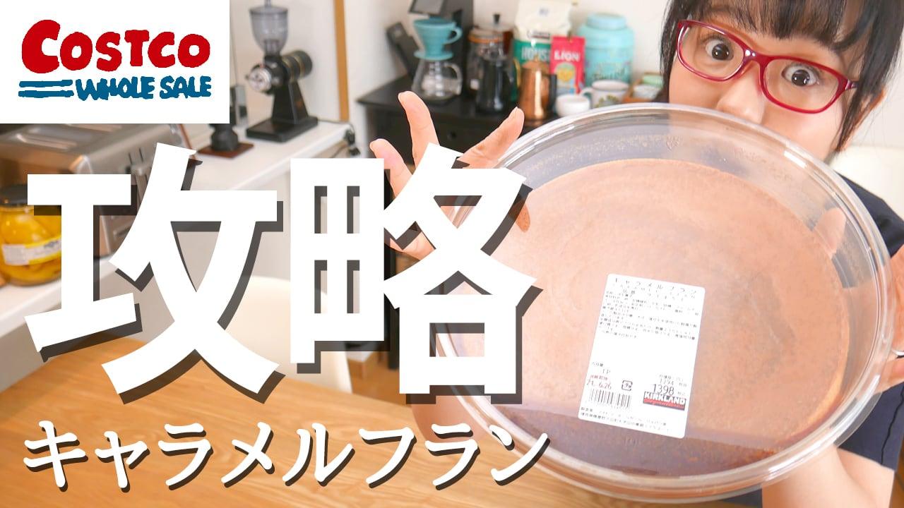 【コストコ】総重量1.4kgの巨大プリンを攻略しよう!おすすめの切り方・保存方法・食べ方を紹介するよ!(コス子流キャラメルフラン活用術)