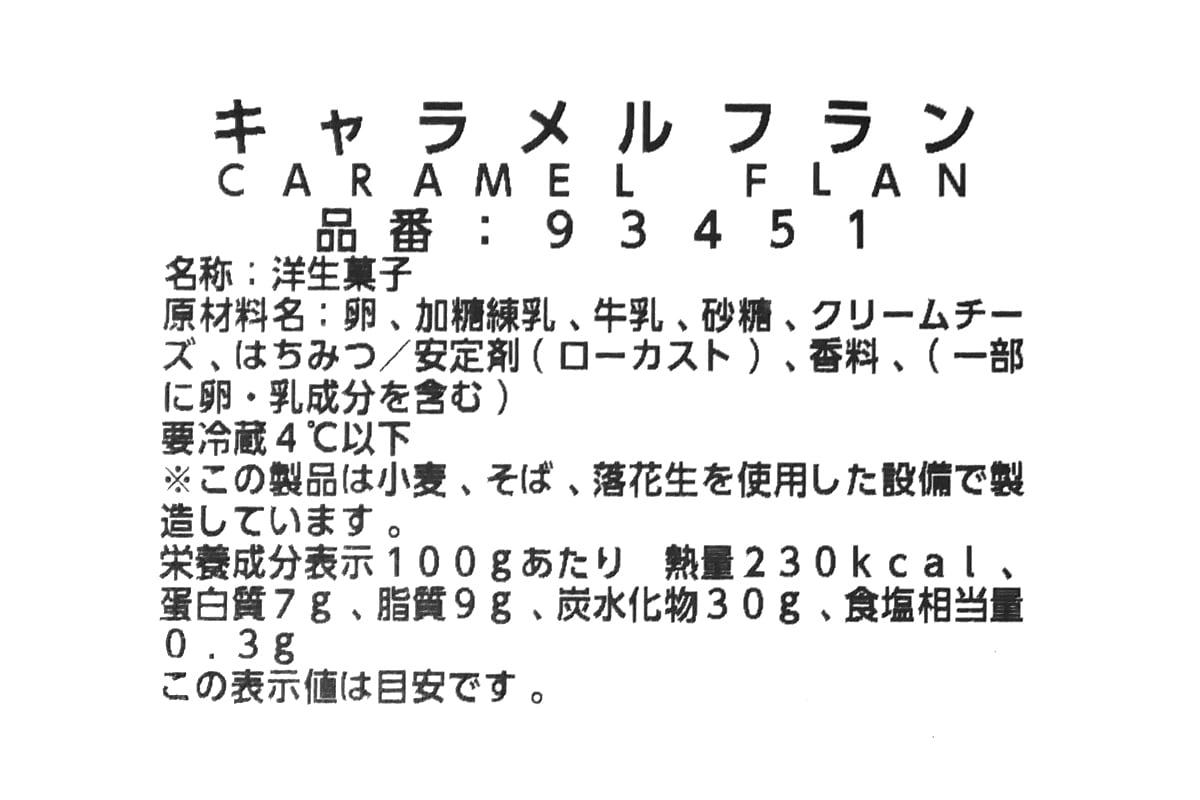 キャラメルフラン2021 商品ラベル(原材料・カロリーほか)