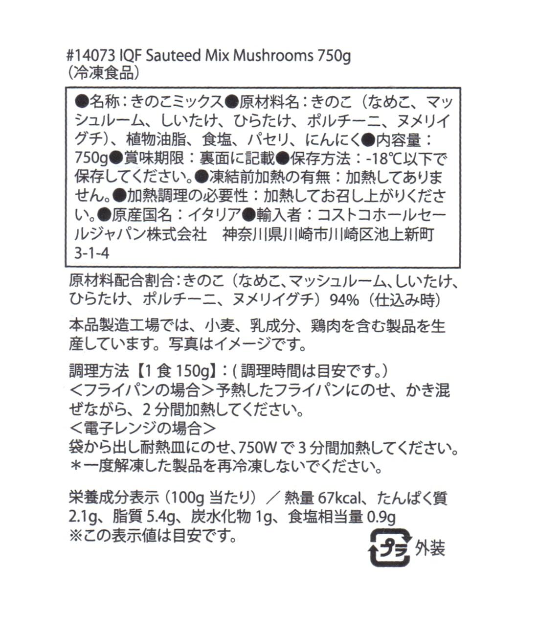 CUCINA Sartor(クチーナサルトル) マッシュルームミックス 750g 裏面ラベル(原材料・カロリーほか)