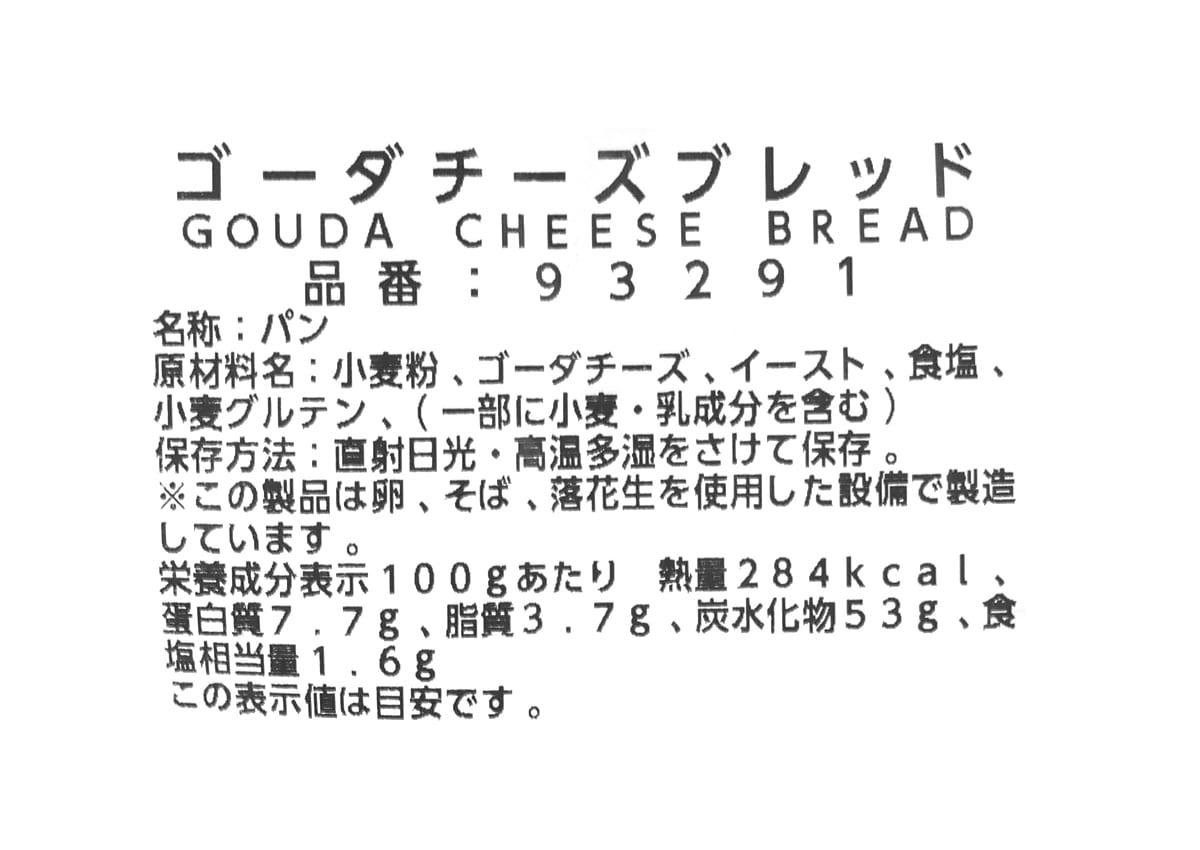 ゴーダチーズブレッド 12個入 商品ラベル(原材料・カロリーほか)