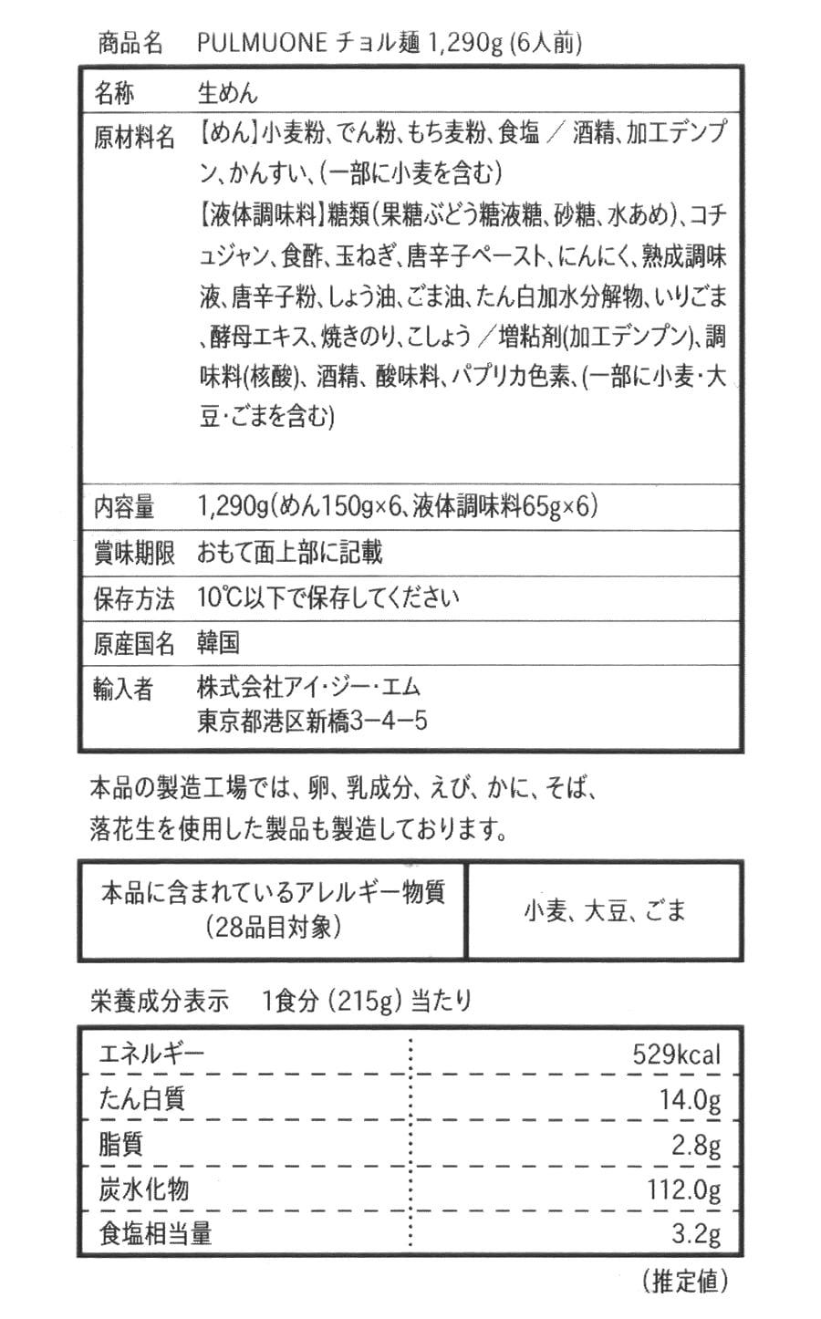 プルムウォン チョル麺 6人前 裏面ラベル(原材料・カロリーほか)