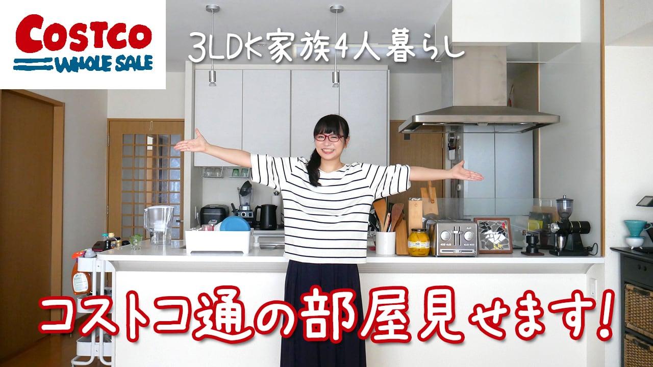 【ルームツアー】コストコ通コス子の家を初公開!家の中もコストコだらけ!? / 3LDK家族4人暮らし