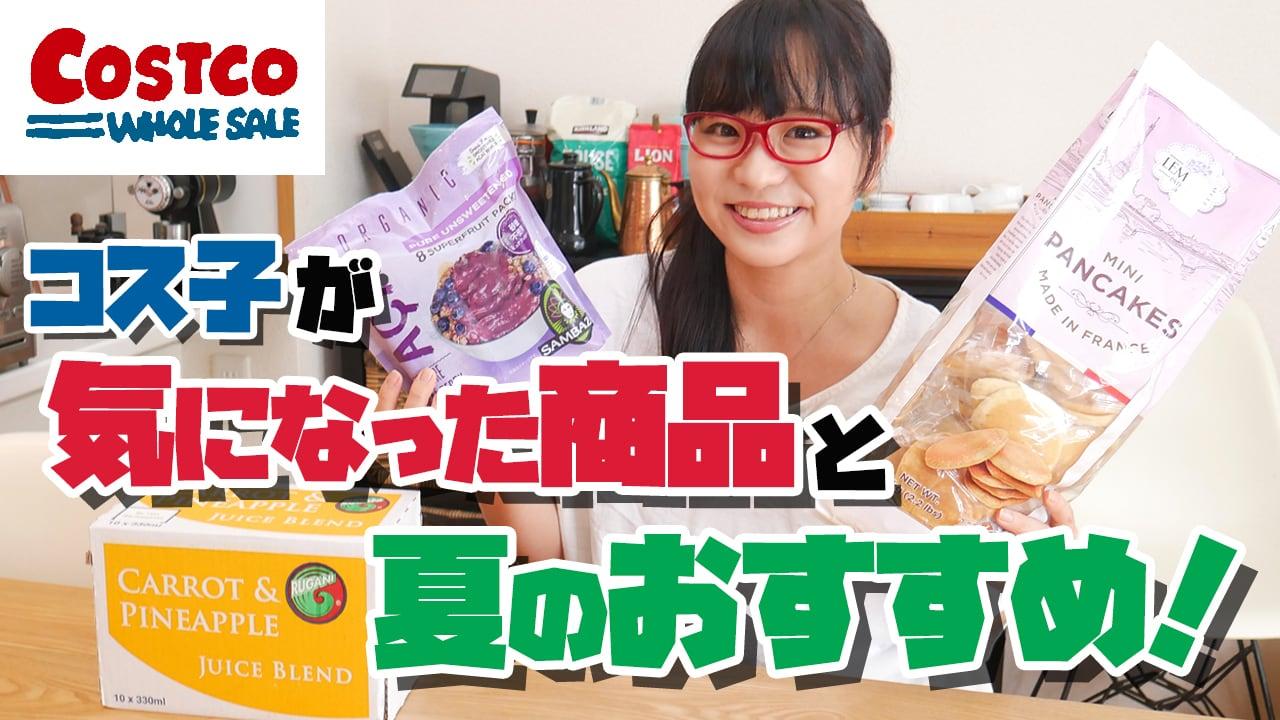 【コストコ購入品】初購入の気になる商品を実食レビュー / 砂糖0のにんじん&パイナップルのミックスジュースが超甘くておいしい!