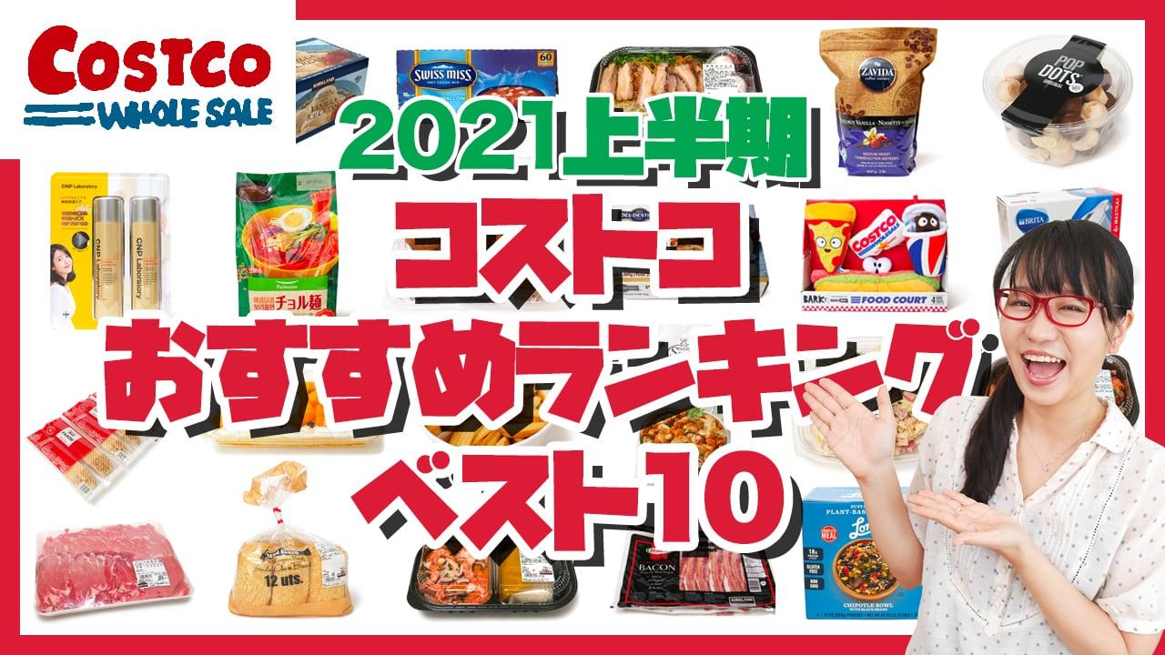 【ランキング】コス子が選ぶ、2021年上半期コストコおすすめ商品ランキングベスト10