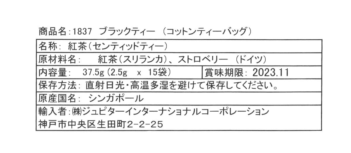 TWG 1837ブラックティー 15パック入 商品ラベル(原材料ほか)