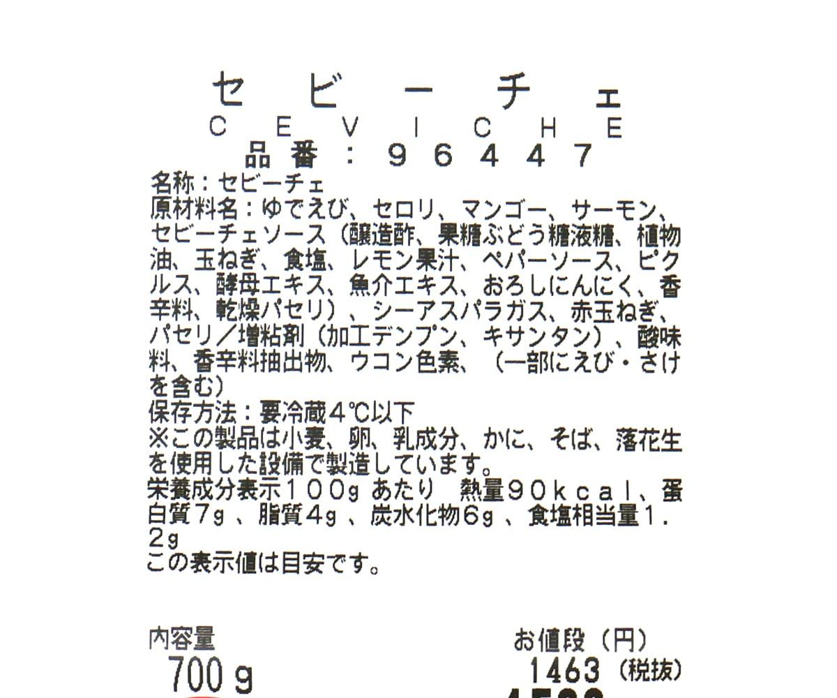 セビーチェ 商品ラベル(原材料・カロリーほか)