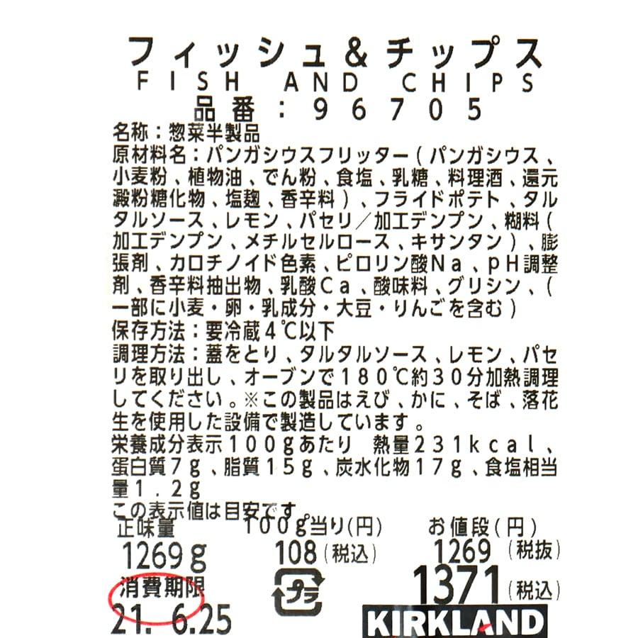 フィッシュアンドチップス 商品ラベル(原材料・カロリーほか)