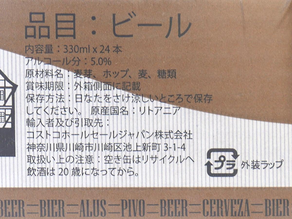 ヴォルファスエンゲルマン グルンベルガー ラガービール 330ml×24缶 商品ラベル(原材料ほか)