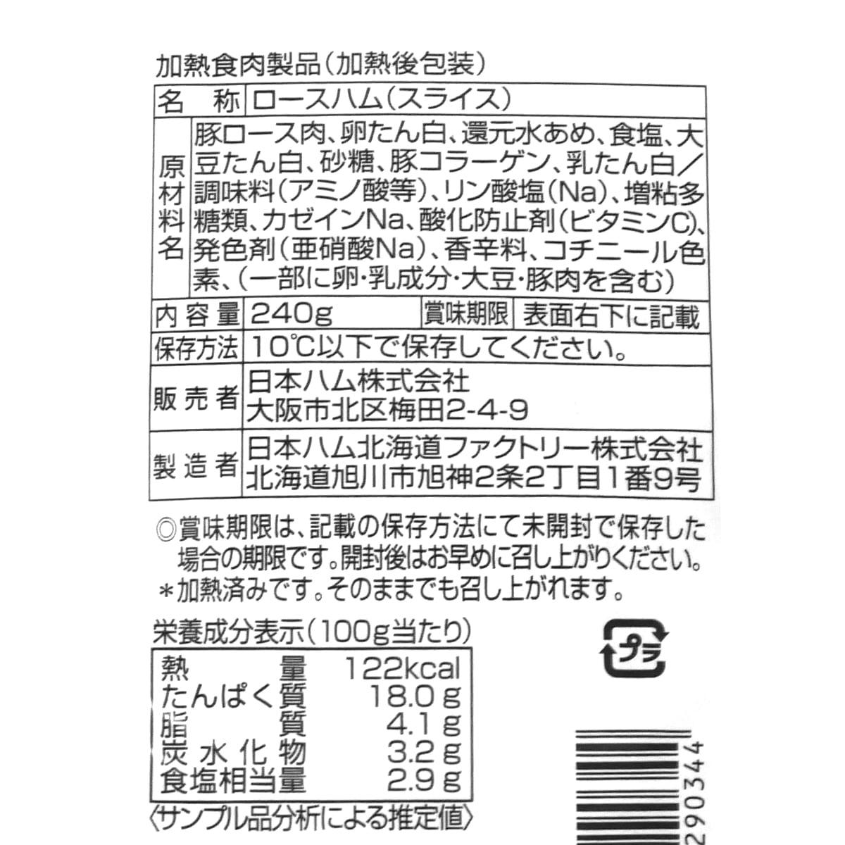 日本ハム ロースハムスライス 240g 裏面ラベル(原材料・カロリーほか)