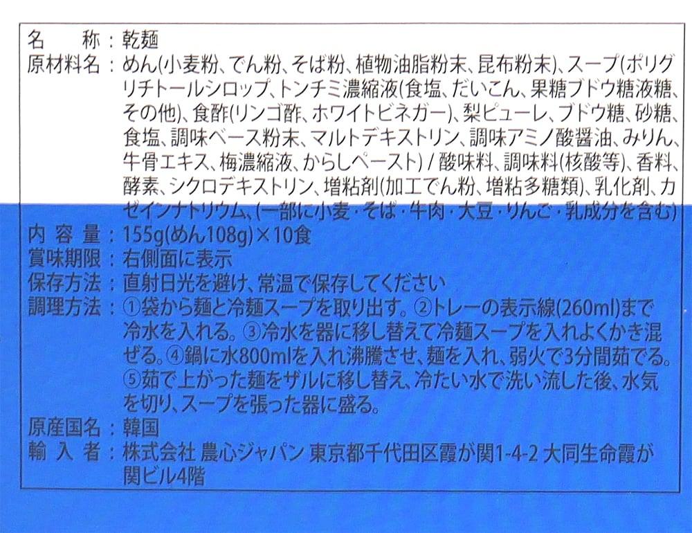 農心 ふるる冷麺 10食入 商品ラベル(原材料ほか)