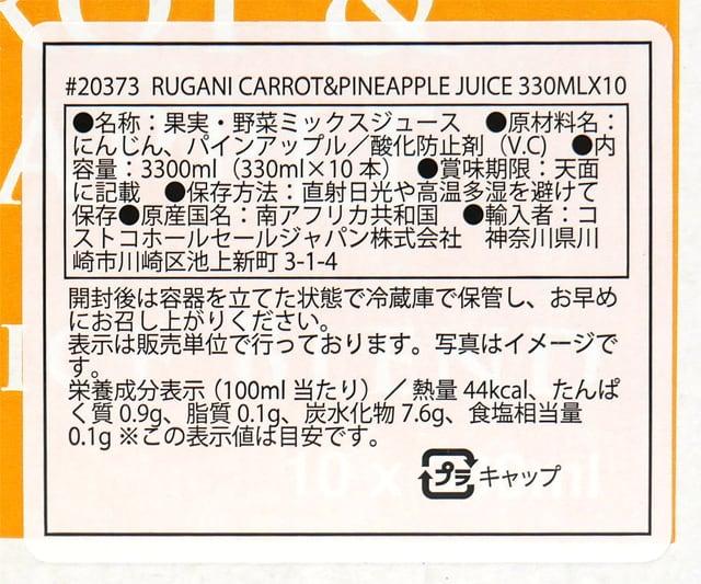 RUGANI(ルガーニ) キャロット&パイナップルジュースブレンド 330ml×10本 商品ラベル(原材料・カロリーほか)