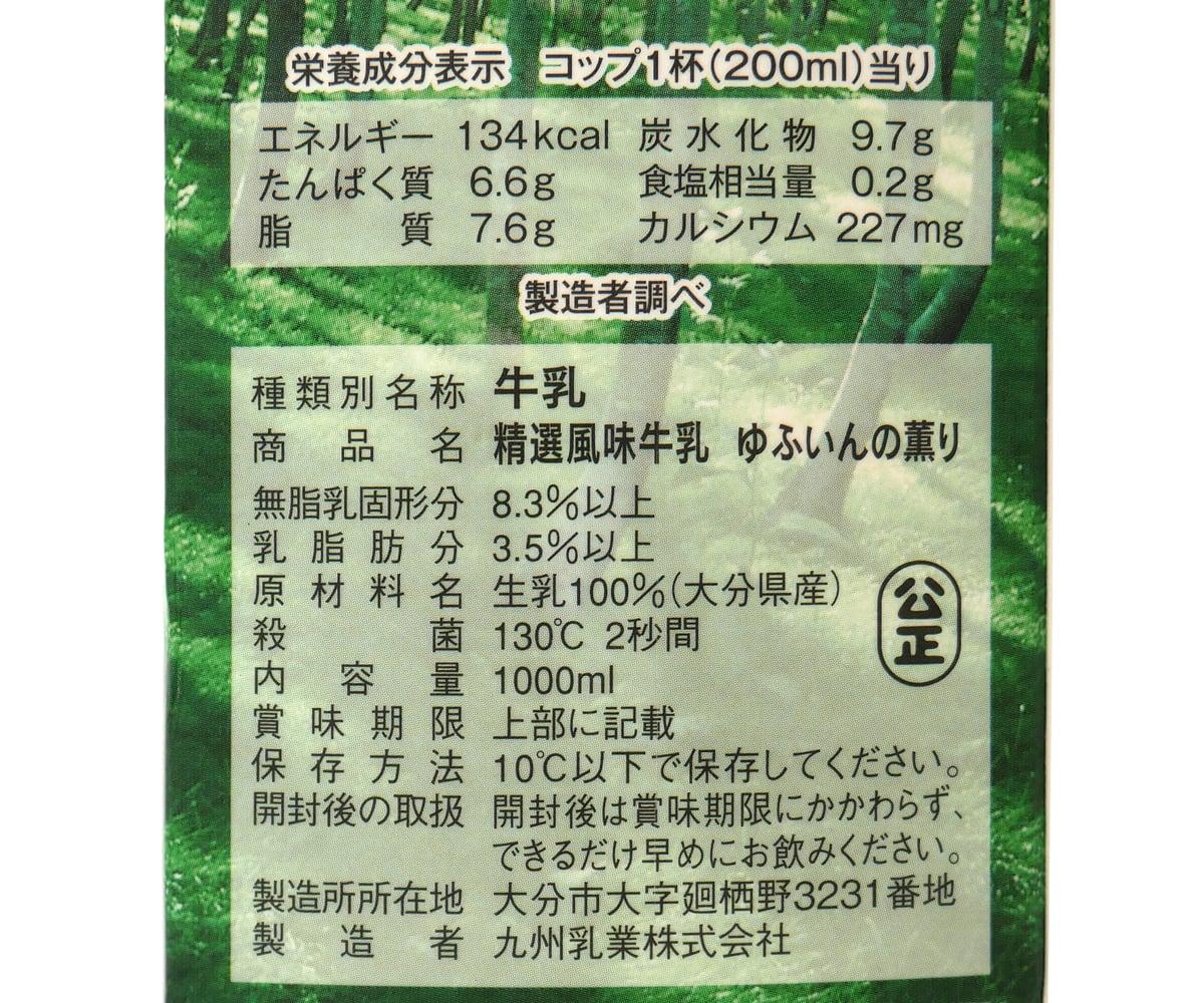 みどり牛乳 ゆふいんの薫り 1000ml 裏面ラベル(原材料・カロリーほか)