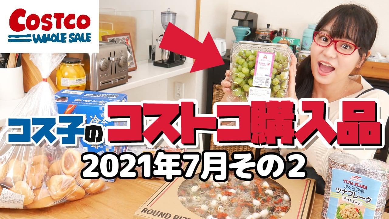 【コストコ購入品】お目当てのレアアイテムをゲット!15分でダッシュでお買い物したコストコ商品を紹介します! / コス子のコストコ購入品2021年7月その2