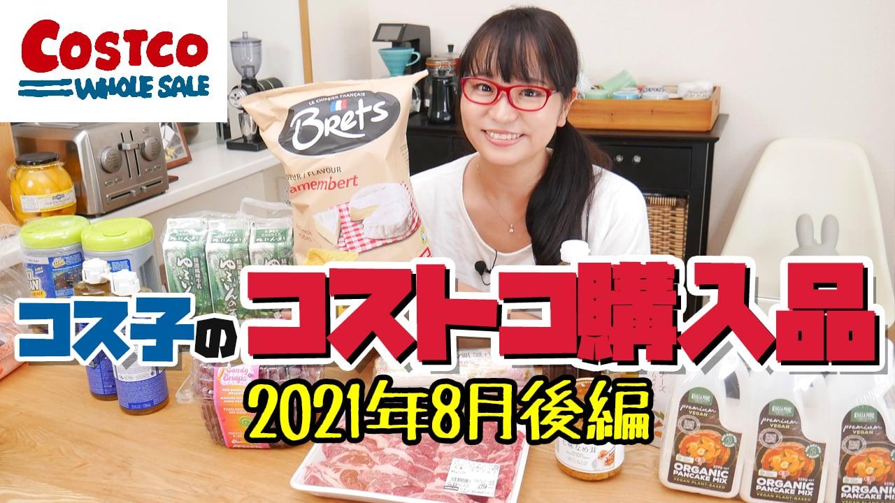 【コストコ購入品】