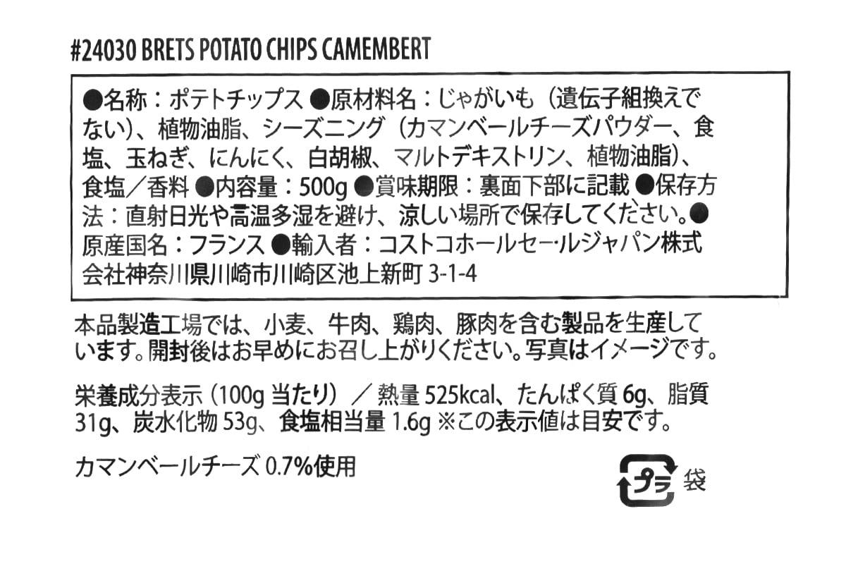 BRETS(ブレッツ)ポテトチップス カマンベール 500g 裏面ラベル(原材料・カロリーほか)