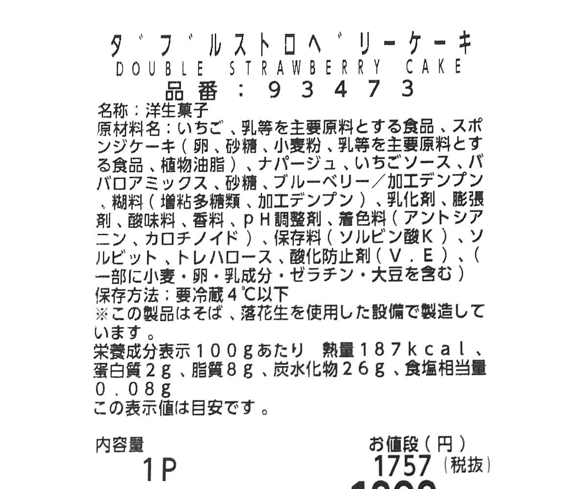 ダブルストロベリーケーキ 商品ラベル(原材料・カロリーほか)