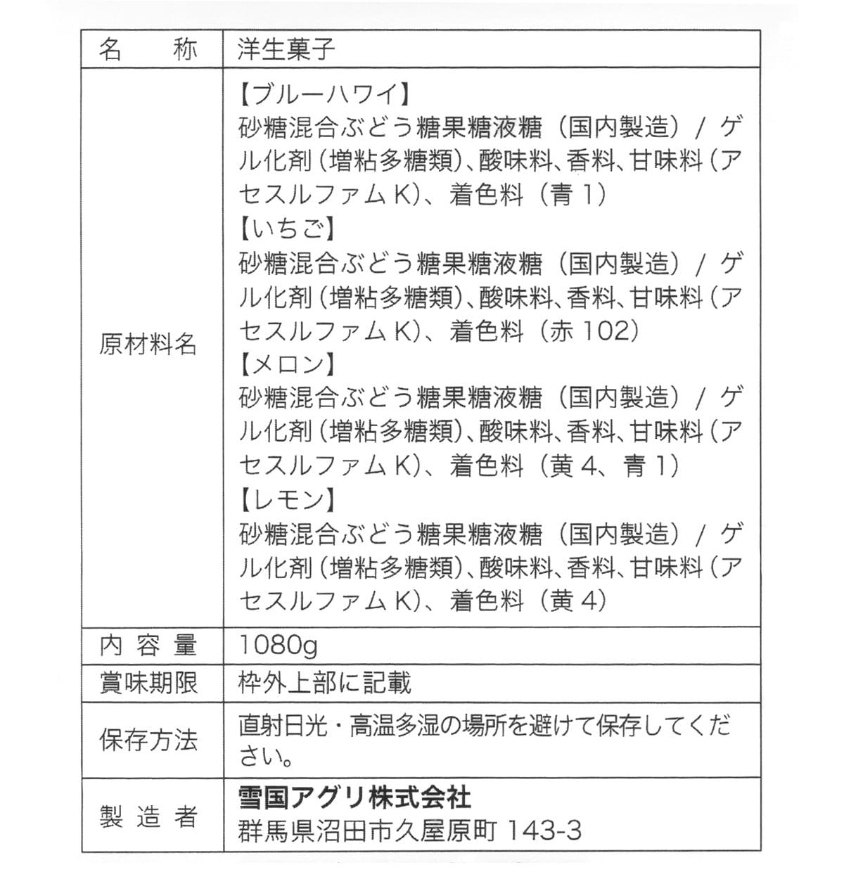 雪国アグリ フローズンゼリーミックス 1080g 裏面ラベル(原材料ほか)