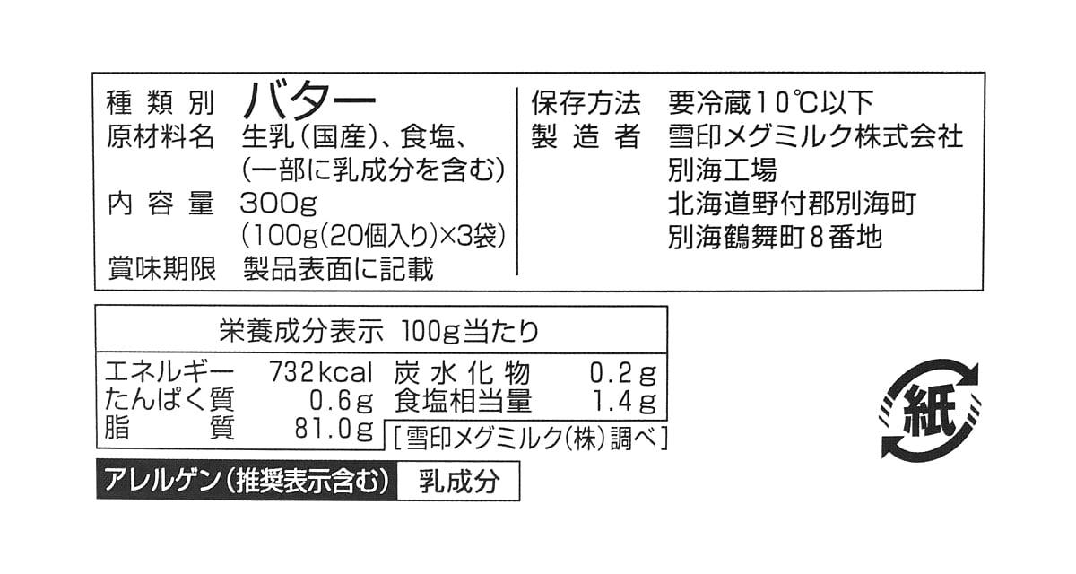 雪印 北海道ポーションホイップバター 300g 商品ラベル(原材料・カロリーほか)