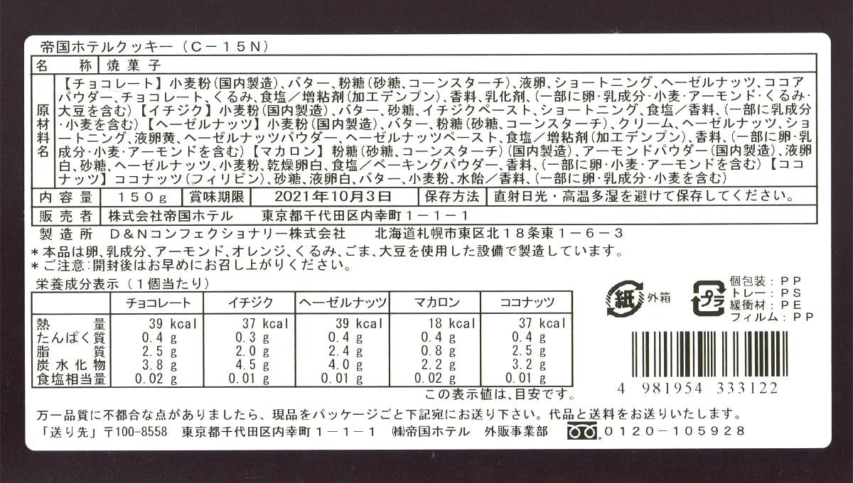 帝国ホテル クッキーアソート 150g 裏面ラベル(原材料・カロリーほか)
