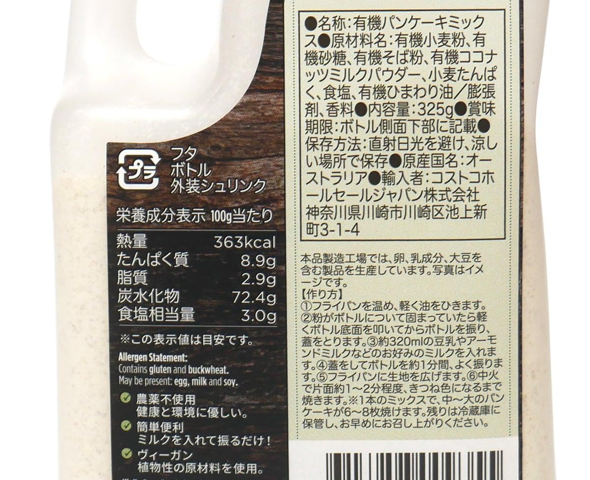 キアラピュアフーズ オーガニックパンケーキミックス ヴィーガン 325g×3 裏面ラベル(原材料・カロリーほか)