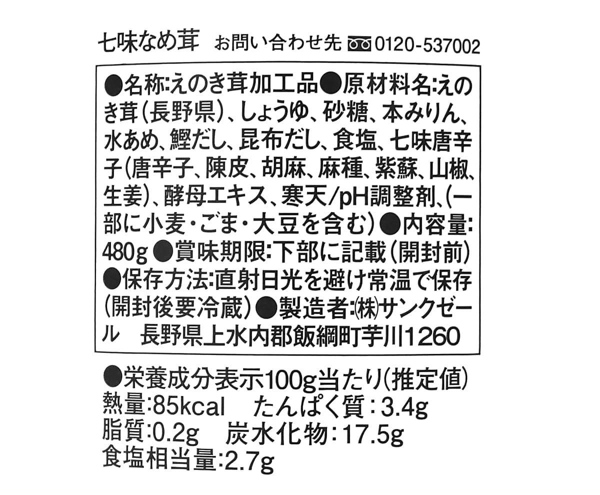 久世福商店 七味なめ茸 480g 商品ラベル(原材料・カロリーほか)