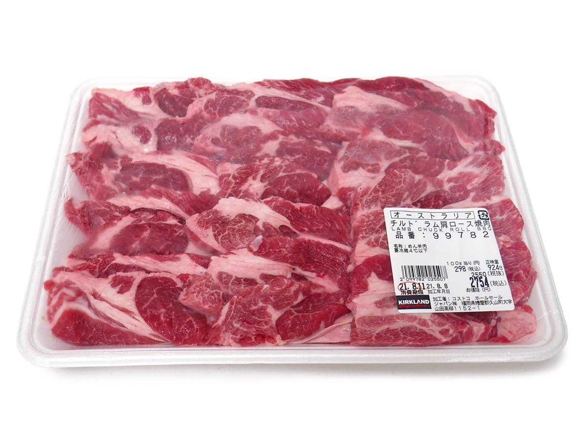 オーストラリア産 チルドラム 肩ロース焼肉