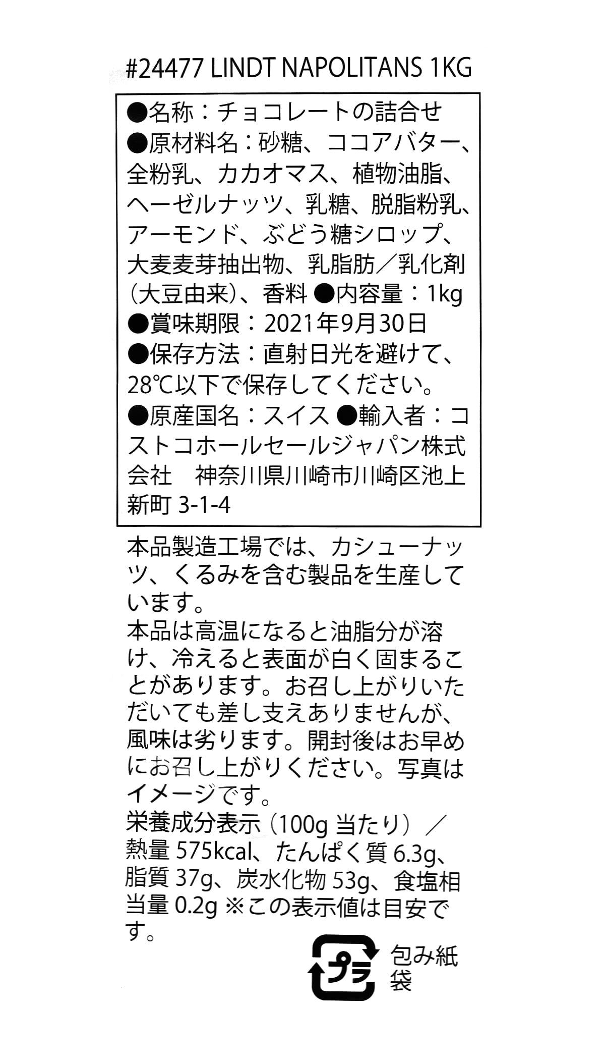 リンツ ナポリタン 1kg 商品ラベル(原材料・カロリーほか)