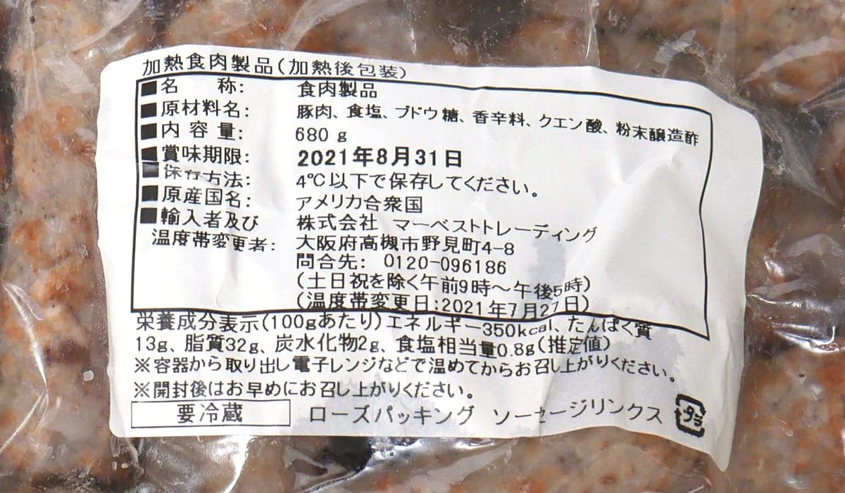 ローズパッキングカンパニー ポークソーセージリンクス(皮なしソーセージ)680g 商品ラベル(原材料・カロリーほか)