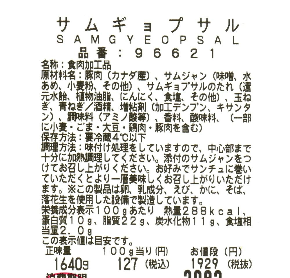 サムギョプサル 商品ラベル(原材料・カロリーほか)