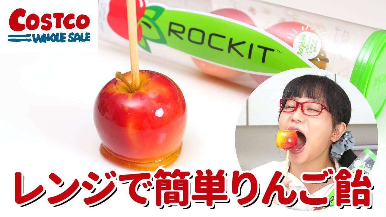 【コストコ】レンジで簡単!りんご飴の作り方(ロキットアップルでめっちゃ可愛いリンゴ飴を作ったよ!)/ フルーツ飴の作り方