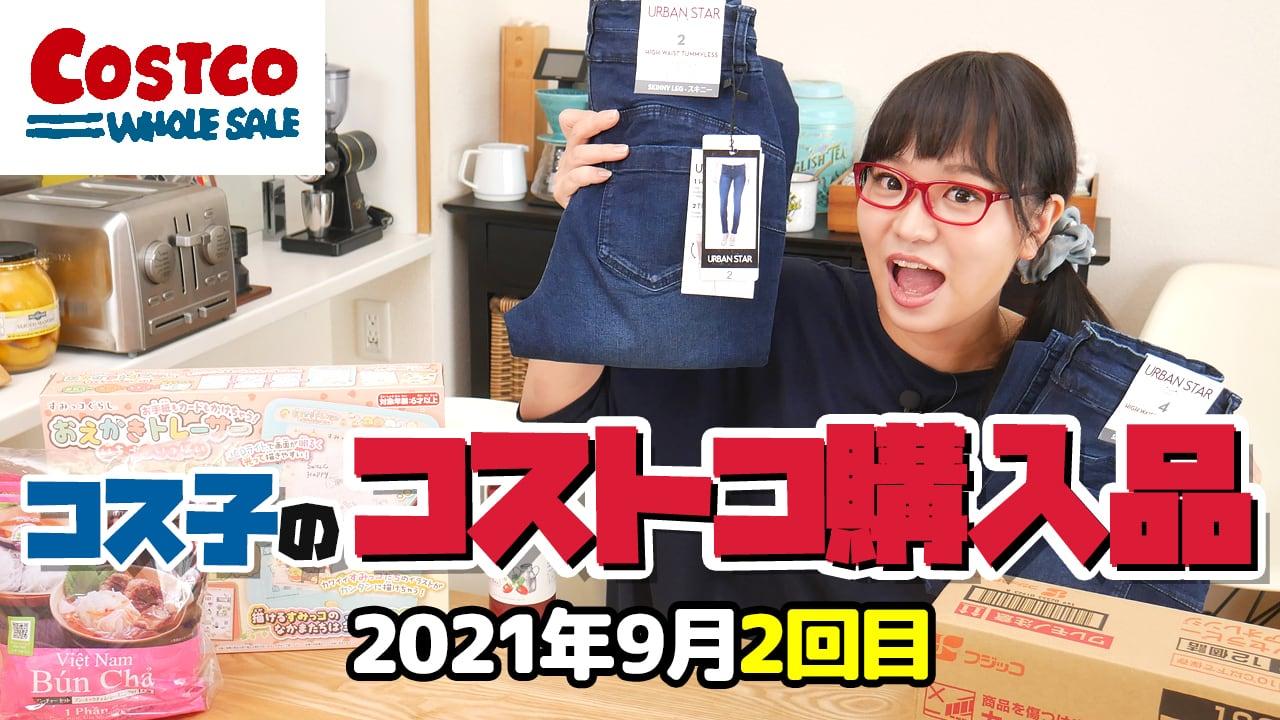 【コストコ購入品】1,799円のスキニージーンズが見た目・着心地・フィット感、すべてにおいて完璧なので全力オススメ / コス子のコストコ購入品2021年9月2回目