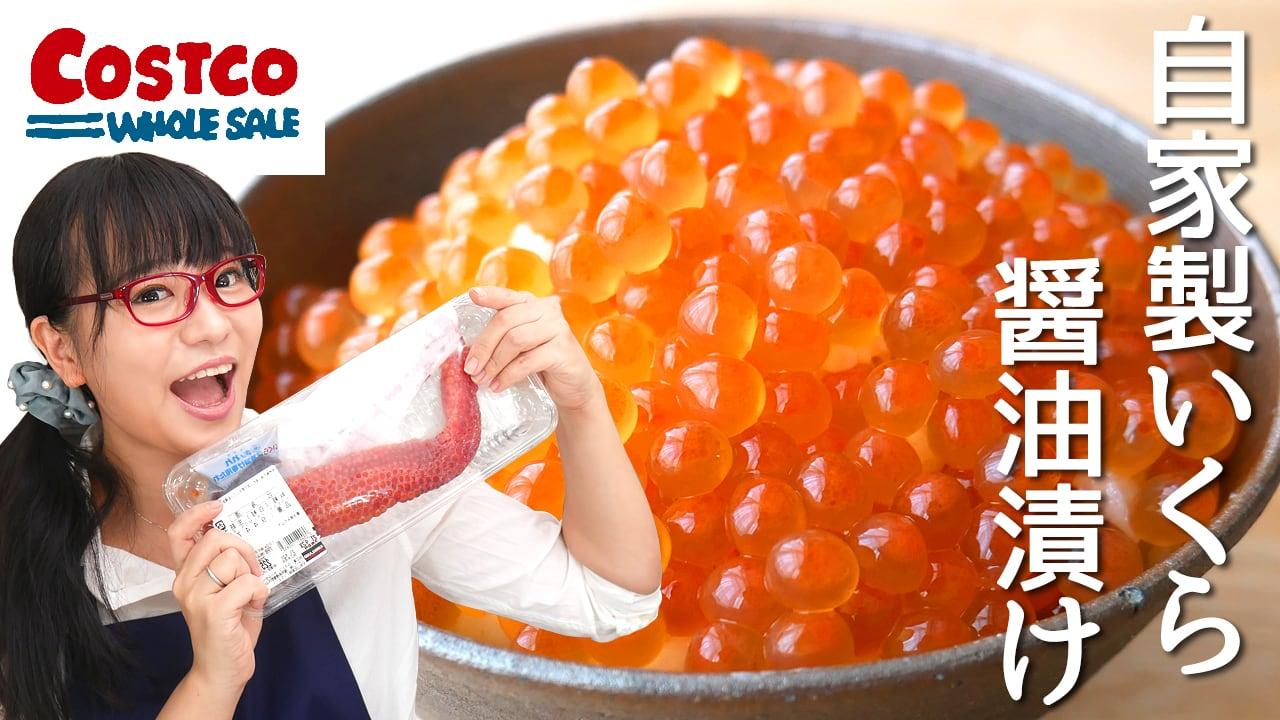 【コストコ】コストコの筋子でいくらの醤油漬けを作るよ(簡単!いくらの醤油漬けの作り方)