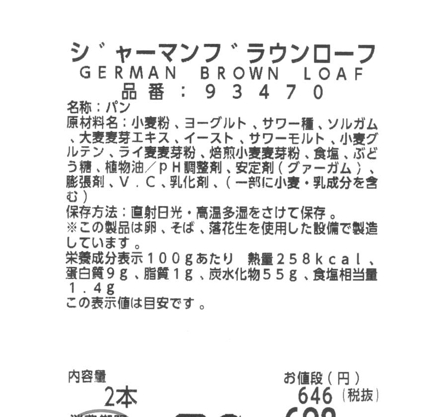 ジャーマンブラウンローフ 商品ラベル(原材料・カロリーほか)