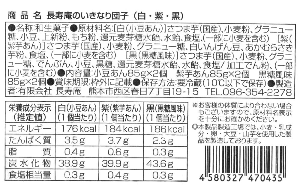 長寿庵のいきなり団子 6個入り 裏面ラベル(原材料・カロリーほか)