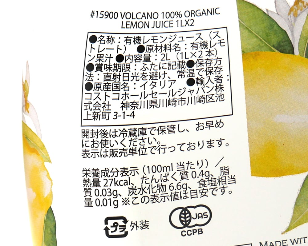 イタリアンボルケーノ 100%オーガニックレモンジュース 1L×2 裏面ラベル(原材料・カロリーほか)