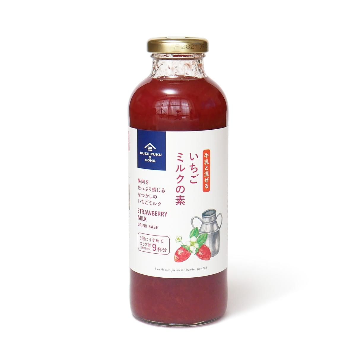 KUZEFUKU&SONS 牛乳と混ぜるいちごミルクの素