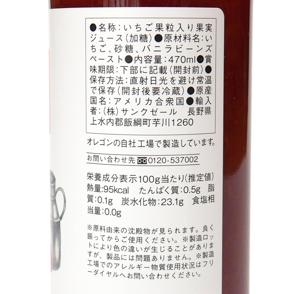 KUZEFUKU&SONS 牛乳と混ぜるいちごミルクの素 裏面ラベル(原材料・カロリーほか)