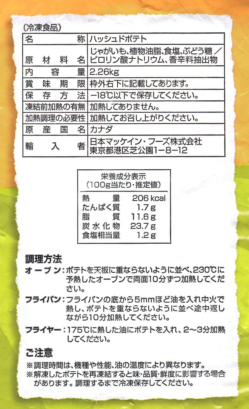 マッケイン ハッシュドポテト 2.26kg 裏面ラベル(原材料・カロリーほか)