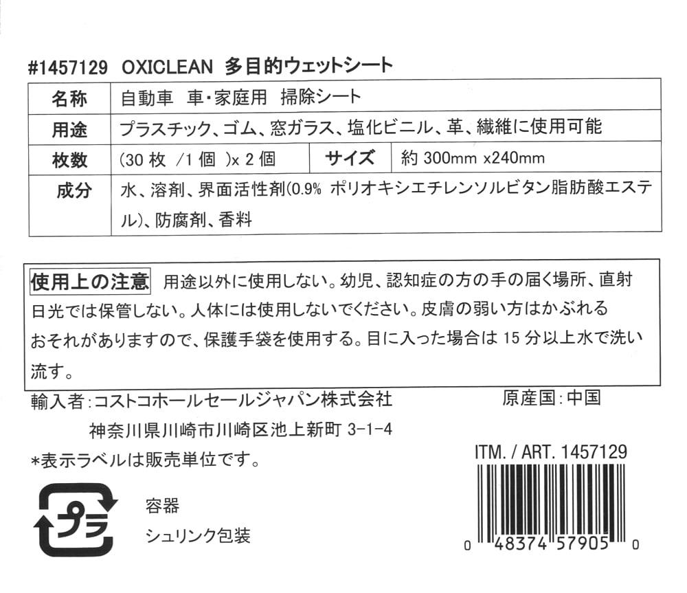 オキシクリーン 多目的ウェットシート 2個 商品ラベル(用途・成分ほか)