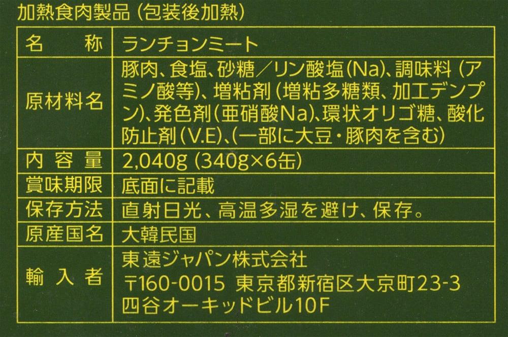 東遠 リチャム 340g×6缶(韓国版スパム) 商品ラベル(原材料ほか)