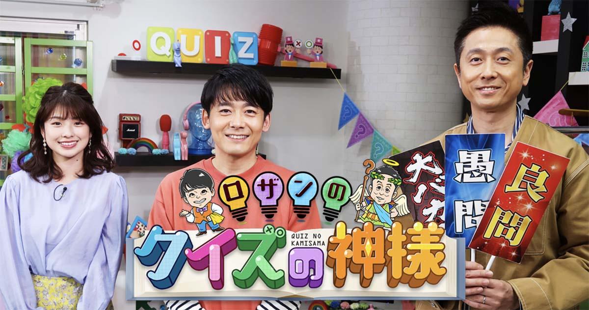 関西テレビ放送「ロザンのクイズの神様」